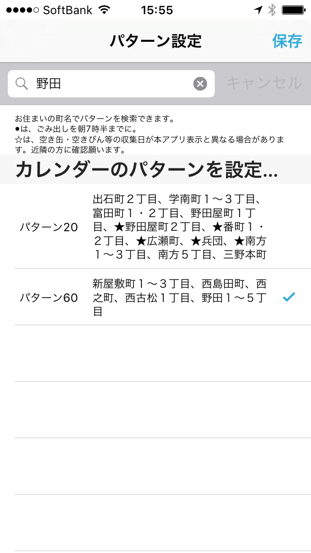 岡山市ゴミ分別アプリパターン設定画面