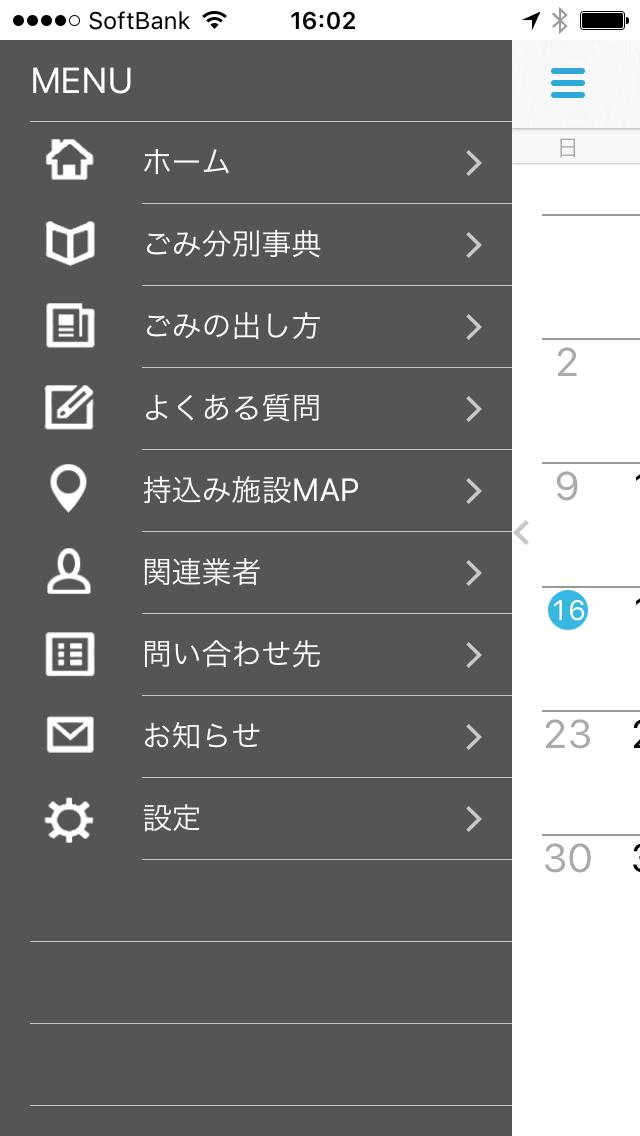 岡山市ゴミ分別アプリサブメニュー画面