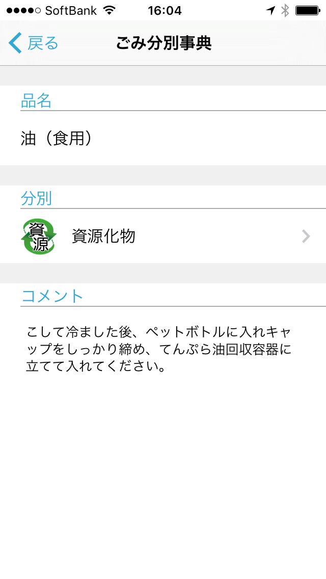 岡山市ゴミ分別アプリゴミ分別辞典