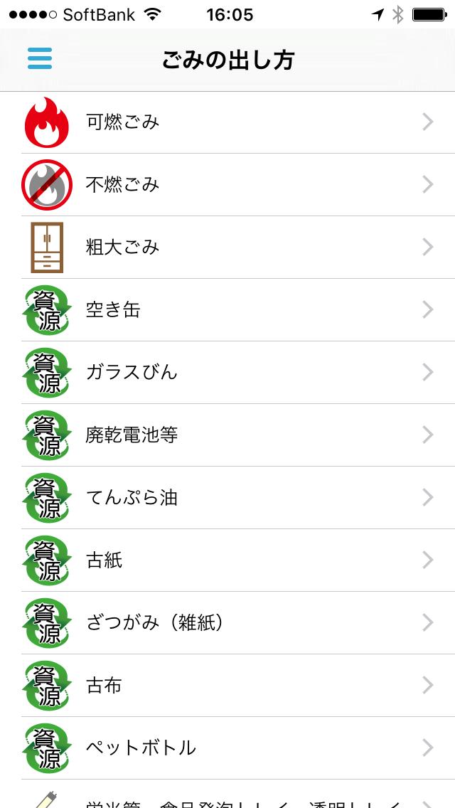 岡山市ゴミ分別アプリゴミの出し方画面