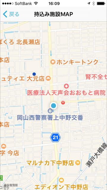 岡山市ゴミ分別アプリ粗大ゴミ回収場所