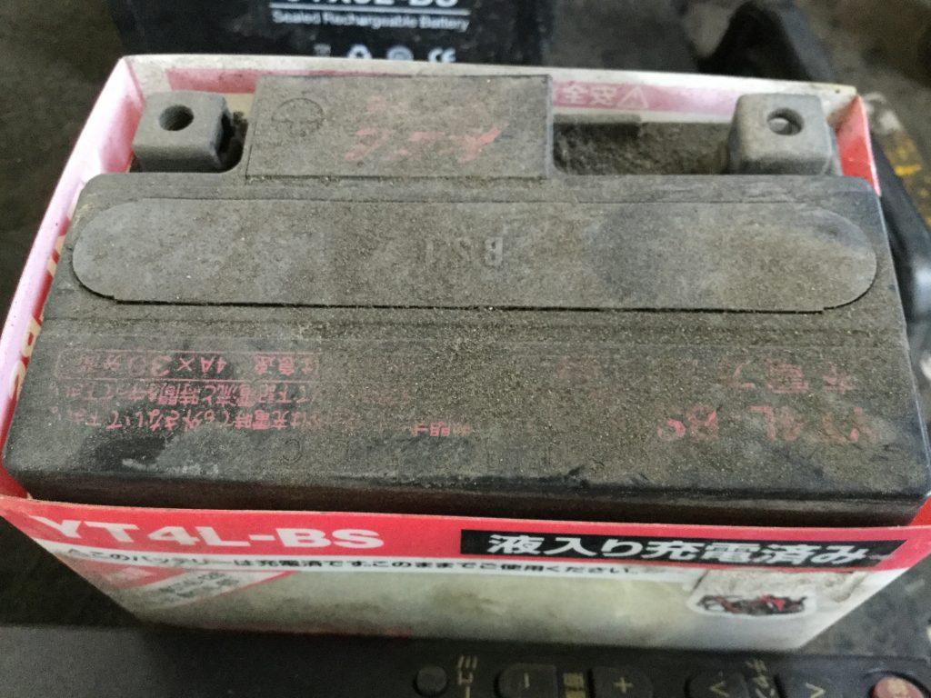 岡山市東区中川町付近で回収したバッテリーです。