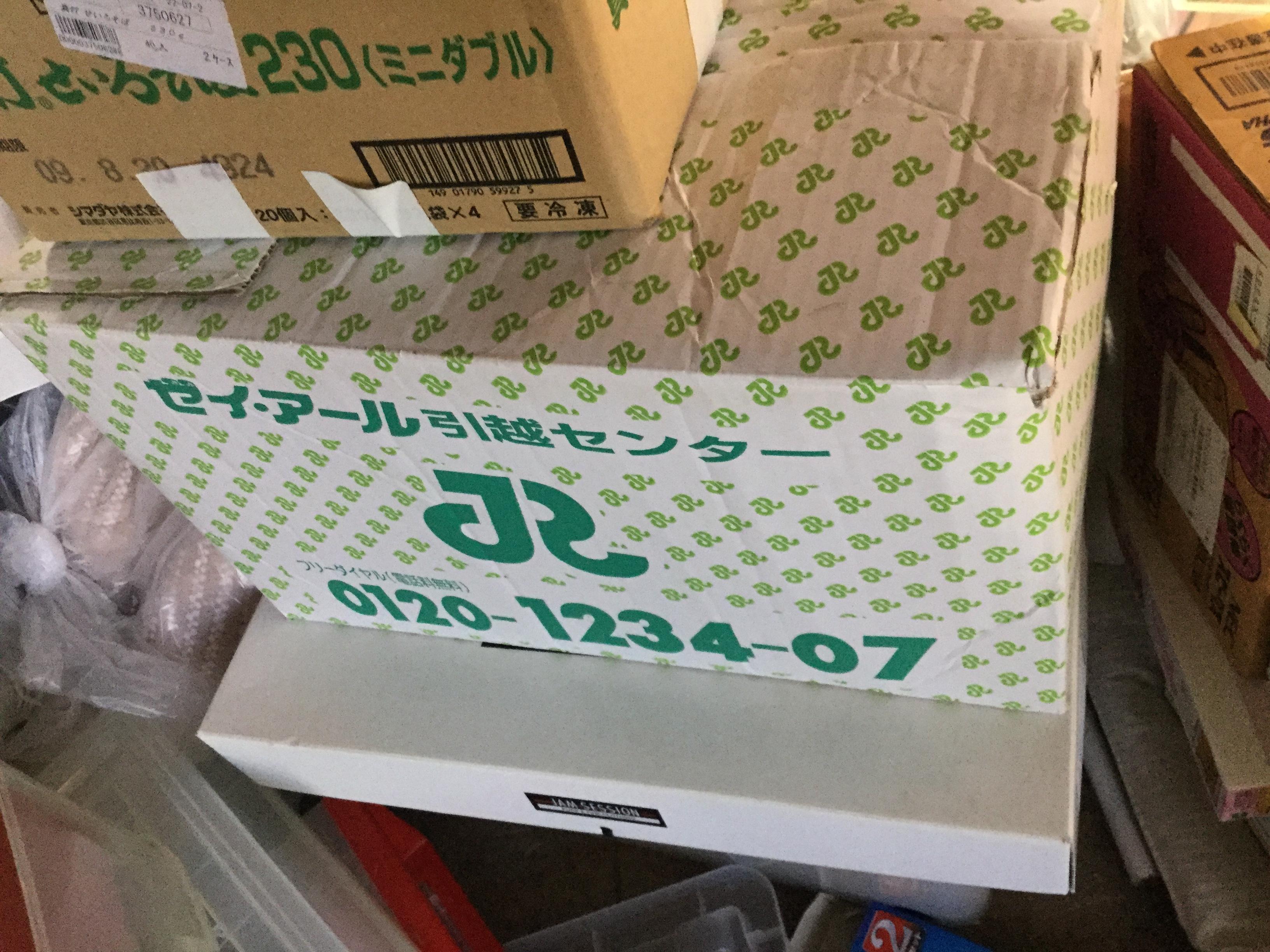 岡山県玉野市下山坂付近で回収した不用品の段ボール