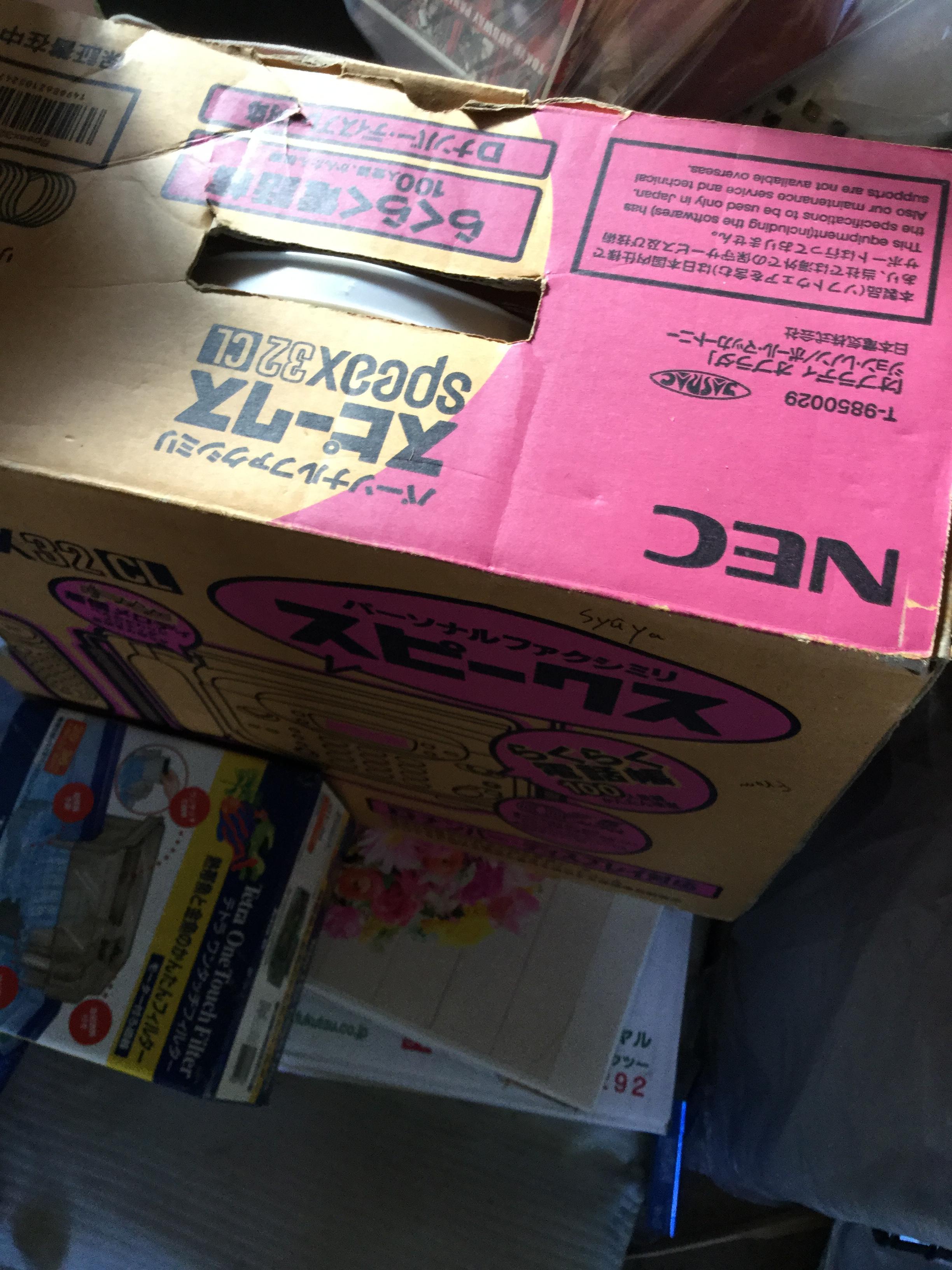 岡山県岡山市中区竹田付近で回収した不用品のらくらく電話帳です。